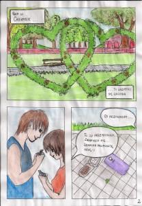 2- Historie miłosne prosto z serca miasta